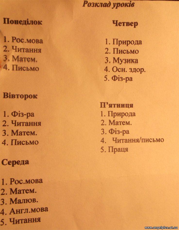 Расписание уроков 1-а класса 52 школы города Кривой Рог